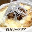 白カリードリア(サムネイル用)