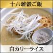 白かリー十穀米(サムネイル用)