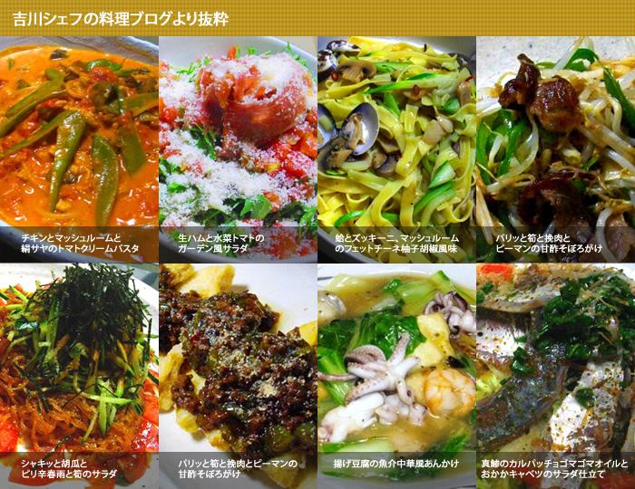 吉川シェフの料理ブログより抜粋