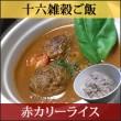 赤カリー十穀米(サムネイル用)